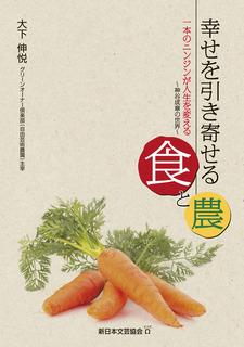 幸せを引き寄せる食と農