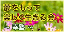 夢をもって楽しく生きる会・幸塾