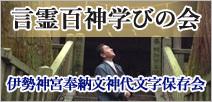 言霊百神学びの会